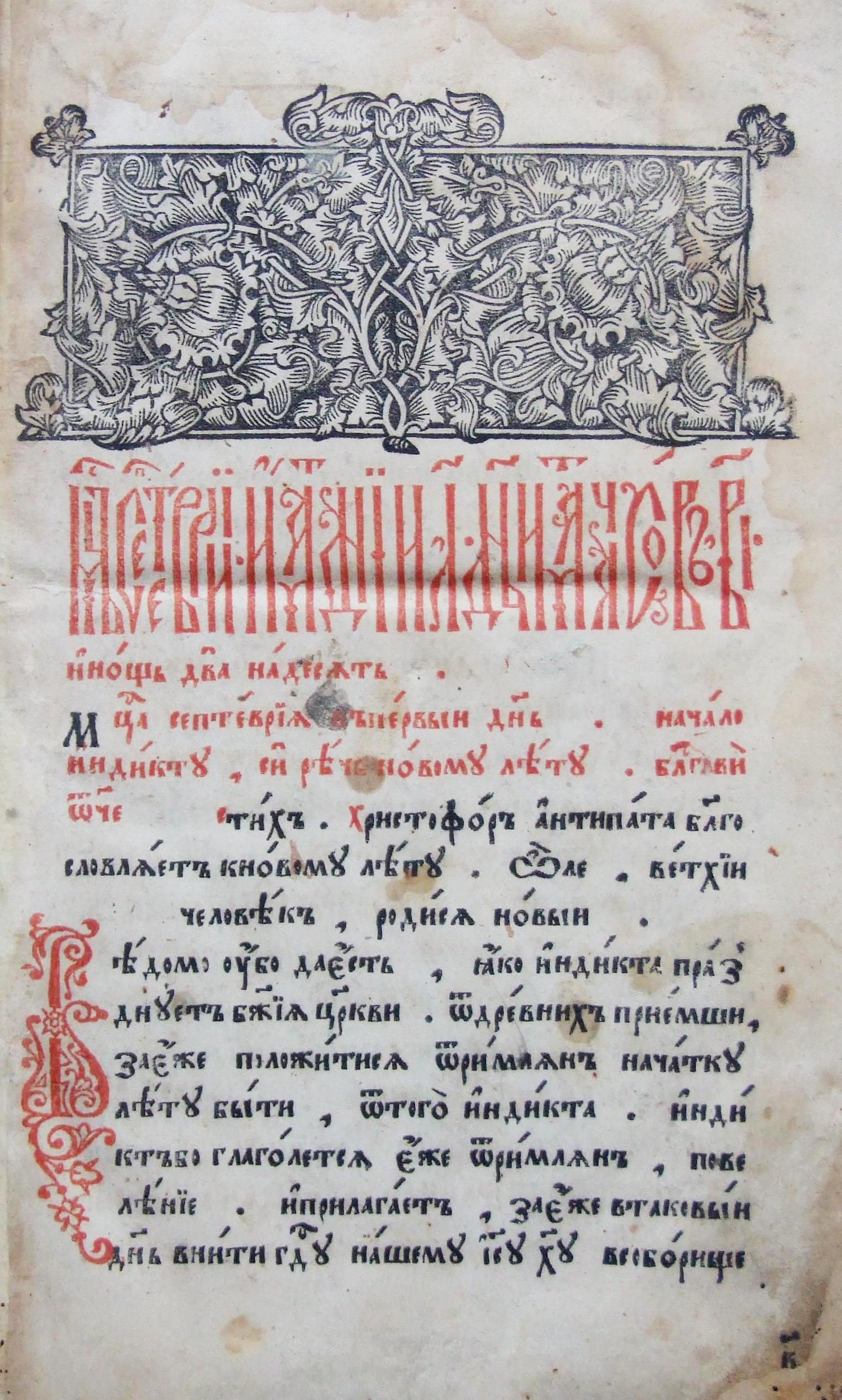 антиквариат церковная книга пролог 1642-1643 цена ценность свежие вакансии бухгалтера